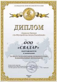 Лицензии и сертификаты Диплом лауреата премии За обустройство земли Русской