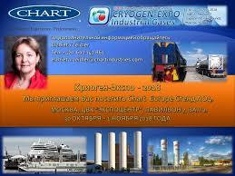 Chart Industries Ga