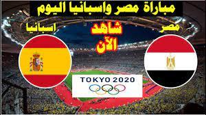 شاهد مباراة مصر واسبانيا اليوم بث مباشر اولمبياد طوكيو2020 - YouTube