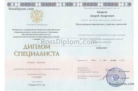 Купить диплом Купить диплом нового образца купить диплом 2014 2015 2016 года диплом нового образа заполнение