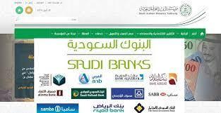 دوام البنوك في السعودية خلال شهر رمضان 1440 وموعد إجازة عيدي الفطر والأضحى