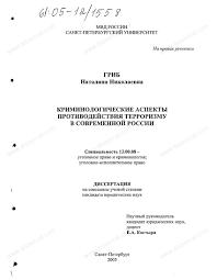 Диссертация на тему Криминологические аспекты противодействия  Диссертация и автореферат на тему Криминологические аспекты противодействия терроризму в современной России dissercat