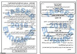 تجيع امتحانات اللغة العربية للصف الثالث الثانوى التجارى جميع الشعب نظام  الثلاث سنوات