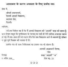 From Illness Hindi Application For Character Certificate Sbi