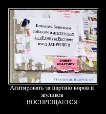 Картинки по запросу партия жуликов и воров рф