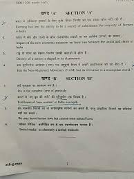 upsc cse mains essay paper asked on qmaths ssc  upsc cse 2017 mains essay paper asked on 28 10 2017