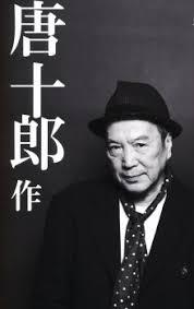 Resultado de imagen de 唐十郎