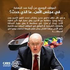 وسط دهشة المصريين.. هذه أسباب الموقف الروسي تجاه سد النهضة | مصر أخبار