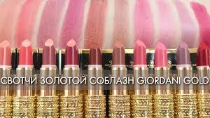 СВОТЧИ <b>Губная помада</b> «Золотой соблазн» Giordani Gold от ...