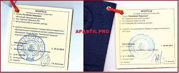 Апостиль на диплом легализация диплома и аттестата в Москве апостиль на дипломе