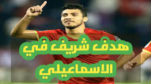 هدف محمد شريف اليوم في الاسماعيلي - YouTube