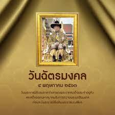 วันฉัตรมงคล 🇹🇭❤ ๔ พฤษภาคม ๒๕๖๓ เป็นวันที่รำลึกถึงพระราชพิธีบรมราชาภิเษก  เป็นพระมหากษัตริย์ รัชกาลที่ 10 แห่งราชวงศ์จักรี และราชอาณาจักรไทย... -  ดีไซน์ปริ้นท์ l สติ๊กเกอร์ฉลากสินค้า พิมพ์กล่อง หนังสือ งานพิมพ์ครบวงจร