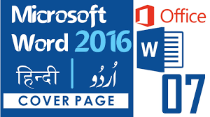 what is cover page blank page break ms word tutorial in urdu what is cover page blank page break ms word 2016 tutorial in urdu hindi explore online academy