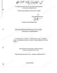 Диссертация на тему Договор финансирования под уступку денежного  Диссертация и автореферат на тему Договор финансирования под уступку денежного требования
