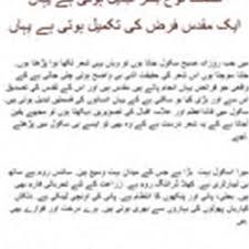 my school essay for class  in urdu at  essays net online plmy school essay for class  in urdu pic