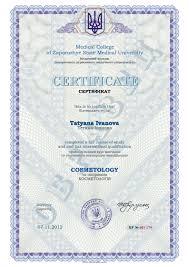 Документы Дипломы Сертификаты Свидетельства курсов по  Бланк А4 Защита гильоши микротекст голограмма ламинация