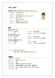 中文Resume New Resume 中文