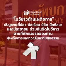 โบว์ขาวต้านเผด็จการ] . สนท.... - สหภาพนักเรียน นิสิต นักศึกษาแห่งประเทศไทย  - Student Union of Thailand