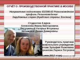 Презентация на тему Отчет по практике скачать презентации по  Отчет о производственной практике в Москве Регионоведение