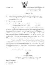 ศธ 04265/ว.4362 รับสมัครนักเรียนเพื่อคัดเลือกเป็นผู้แทนประเทศไทยไปแข่งขัน  (16th IJSO) และ (13th IESO) - การทดสอบนานาชาติ วิทยาศาสตร์ คณิตศาสตร์