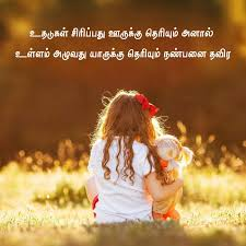 226 friendship es in tamil with images natpu kavithai pictures