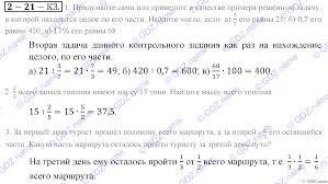 Решебник по математике класса зубарева и мордкович контрольные  Решебник по математике 6 класса зубарева и мордкович контрольные задания