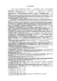nasledstvo диплом по праву скачать бесплатно наследство теория  Третейские суды в Российской Федерации диплом по праву скачать бесплатно понятие виды МКАС арбитраж ТПП подсудность