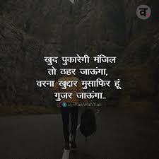 Unique Hindi Thoughthindi Best Thought 2 Line Shayari Wah