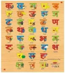 Hindi K Kha Ga Chart With Pictures Pin On Baby Room