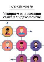 Книги <b>Алексея Номейна</b> - бесплатно скачать или читать онлайн ...