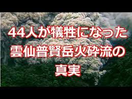 「雲仙岳 火砕流」の画像検索結果