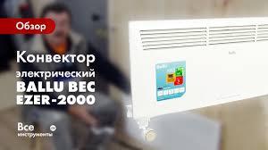 Обзор электрического <b>конвектора Ballu BEC</b>/EZER-<b>2000</b> - YouTube