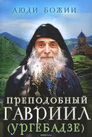 Αποτέλεσμα εικόνας για Преподобный Гавриил исповедник и юродивый