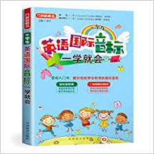 Scheme for the chinese phonetic alphabet. Pupils English International Phonetic Alphabet Will Be Learned Chinese Edition Xu Lin Zhu 9787513816236 Amazon Com Books