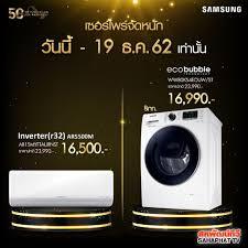 🤩สัปดาห์ที่ 7 เครื่องซักผ้า ขนาด 8 กก.... - สหพัฒน์ทีวี - Sahaphattv