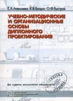Быстров О Ф книги купить заказать цена Учебно методические и организационные основы дипломного проектирования