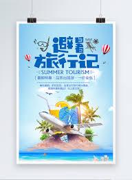 夏の観光夏旅行ポスターデザインイメージテンプレート Id 400245252prf