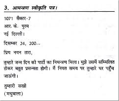 birthday invitation letter in hindi