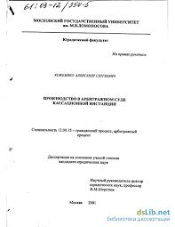 в арбитражном суде кассационной инстанции Производство в арбитражном суде кассационной инстанции Кожемяко Александр Сергеевич