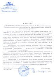 ИСПИ РАН Главная  Справка о внедрении ПрП Заключение диссертационного совета