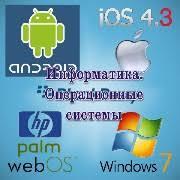 Открытая площадка для размещения методических материалов Реферат информатика 10 класс Обзор операционных систем