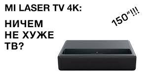 Проектор <b>Xiaomi Mi Laser</b> 4K: 150 дюймов за 95 тысяч! - YouTube
