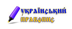 Картинки по запросу фото український правопис