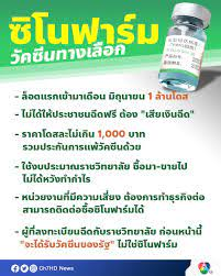 ข่าววัคซีนทางเลือกตัวแรกของไทย ซิโนฟาร์ม