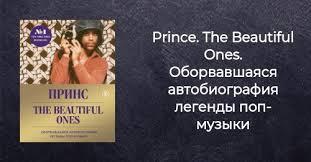 <b>Книга Prince The</b> Beautiful Ones Оборвавшаяся автобиография ...