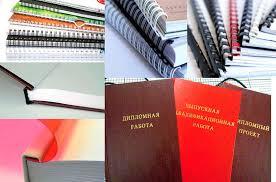 Переплет дипломов и документов в Москве Переплёт дипломов и документов