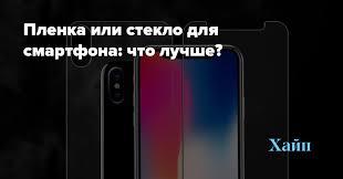 <b>Пленка</b> или <b>стекло</b> для смартфона: что лучше? — Евгений ...