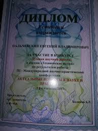 Пальчевский Евгений Владимирович Грамоты и награды Диплом 1 ой степени в международной научно практической конференции посмотреть 54 Диплом 1 ой степени в международной