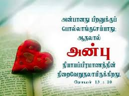 Christian Quotes In Tamil Best Of Tamil Vasanam Photos Images 24 Tamil Bible Verses Free Download
