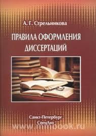 Книги по организации здравоохранения ru Правила оформления диссертаций метод пособие